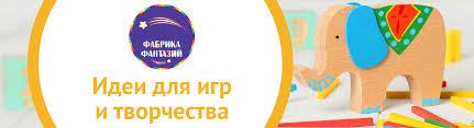 <b>Фабрика фантазий</b>. Идеи для игр и творчества | My-shop.ru