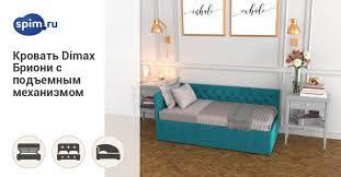 Кровать DIMAX Бриони с подъемным механизмом — купите в ...