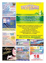 Треугольник № 550 by Tema News - issuu