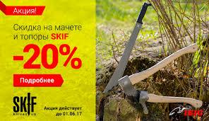 Skif (Скиф) - <b>ножи складные</b> и с фиксированным клинком