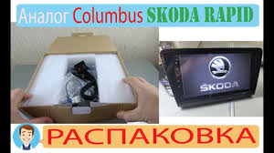 Аналог Columbus для Skoda Rapid. Распаковка! - YouTube