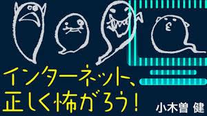 「 小木曽 健「事例に学ぶ情報モラル」」の画像検索結果