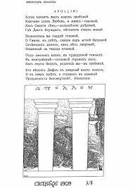 Башня Вячеслава Иванова и культура серебрянного века. 2006 ...