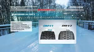 <b>Bridgestone Blizzak DM V2</b> - YouTube
