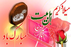ولادت کریم اهل بیت امام حسن مجتبی مبارک باد