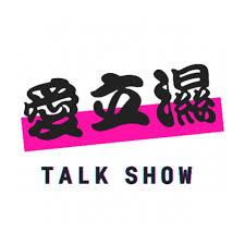 愛立濕Talk Show
