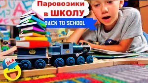 ТОМАС И ЕГО ДРУЗЬЯ - BACK TO <b>SCHOOL</b> Сюрприз от ...