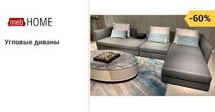 <b>Угловые диваны</b> — Купить <b>угловой диван</b> в интернет-магазине ...
