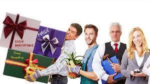 <b>Именные подарки</b> представителям редких профессий