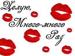 Прекрасный день – День поцелуев!