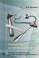 <b>Дьякова</b> В. | Купить книги автора в интернет-магазине «Читай ...