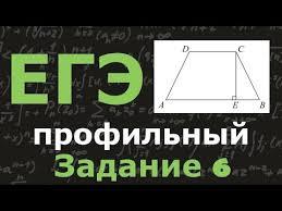 ЕГЭ по математике. Профильный уровень. Задание 6. <b>Трапеция</b> ...