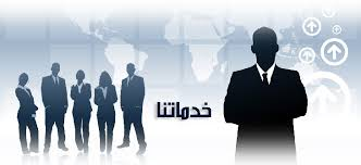 Our Services خدماتنا