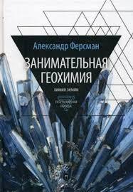 Купить <b>книгу Занимательная минералогия</b>. Ферсман А.Е. автора ...