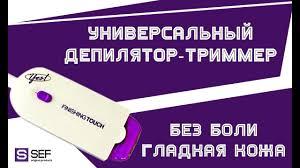 Обзор безболезненного домашнего депилятора-триммера <b>yes</b> ...