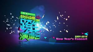"""""""湖南衛視跨年演唱會""""的图片搜索结果"""