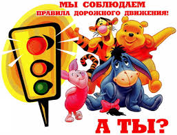 Картинки по запросу Безопасность дорожного движения для д/с