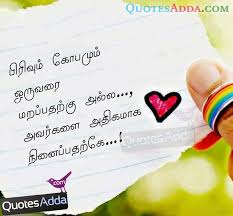 Best Love Quotes in Tamil - 3 | QuotesAdda.com | Telugu Quotes ...