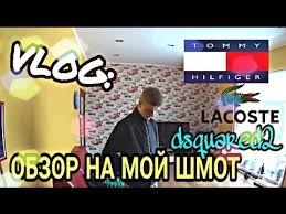 VLOG:ОБЗОР НА <b>МОЙ</b> ШМОТ(<b>Tommy hilfiger</b>,dsquared2,lacoste ...