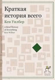 """Книга: """"<b>Краткая история всего</b>"""" - Кен Уилбер. Купить книгу, читать ..."""
