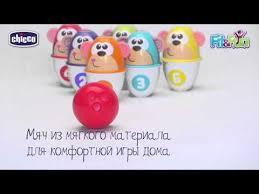 <b>Набор</b> для детского <b>боулинга Chicco</b> MONKEY - YouTube
