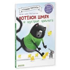 <b>Clever Скоттон</b> Р. Книжка Котенок Шмяк и шустрые цыплята ...