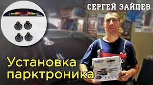 Установка Парктроника Своими Руками от Сергея Зайцева ...