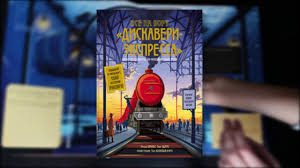 Книга для любителей путешествий, техники и загадок! <b>Все на</b> ...