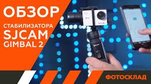 <b>Стабилизатор Sjcam</b> Gimbal 2 обзор от Фотосклад.ру - YouTube
