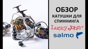 Видеозаписи SALMO Fishing Russia | ВКонтакте