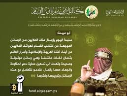 Hamas once again calls on its supporters to donate to its military ...