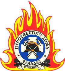 Αποτέλεσμα εικόνας για Προκήρυξη Διαγωνισμού για την εισαγωγή στις Σχολές Ανθυποπυραγών και Πυροσβεστών της Πυροσβεστικής Ακαδημίας, το ακαδημαϊκό έτος 2016-2017