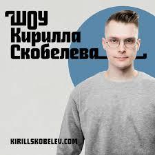 Кирилл Скобелев