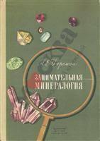 "Антикварная <b>книга</b> ""<b>Занимательная минералогия</b>"" Ферсман <b>А</b> Е ..."