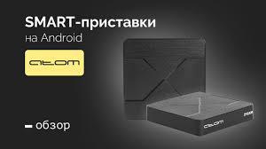 Обзор Новинок! <b>Смарт приставки ATOM</b>. Чем отличается <b>Smart</b> ...