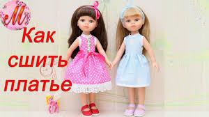 Как сшить красивое платье на куклу Паолу Рейн <b>Paola Reina</b> ...