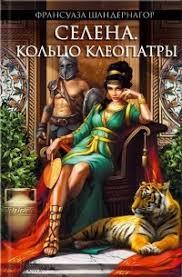 Отзывы о книге <b>Селена</b>. <b>Кольцо</b> Клеопатры