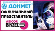 Site map - Завод автогенного оборудования ДОНМЕТ производит ...
