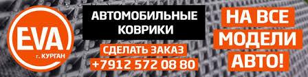 Автоковрик45. Коврики <b>EVA</b> | ВКонтакте