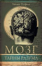 Уайлдер <b>Пенфилд</b>, <b>Мозг. Тайны</b> разума – читать онлайн ...