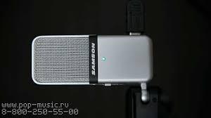 <b>SAMSON GO MIC</b> - маленький и очень качественный <b>микрофон</b> ...