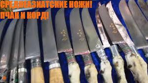 Среднеазиатские ножи <b>ПЧАК</b> и КОРД! Узбекские ножи из ...