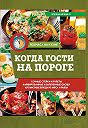Книги по теме «вторые <b>блюда</b>» (12 книг) — последние ...