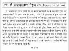 about jawaharlal nehru for kids essay   dissertation  shareyouressays com