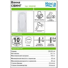 <b>Ванна</b> Roca Swing сталь <b>180х80</b> см в Москве – купить по низкой ...