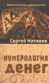 <b>Нумерология денег</b> (<b>Матвеев</b> С.) - купить книгу с доставкой в ...