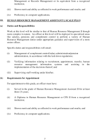 scheme of service for human resource management personnel pdf an officer at this level will be deployed in specialized areas like salaries pensions and