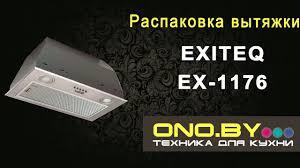 Распаковка и обзор новой модели <b>вытяжки Exiteq EX</b>-1176 ...