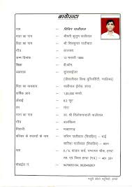marriage biodata in word file resume maker create professional marriage biodata in word file marriage biodata format doc architecture and technology