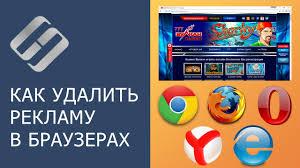 Как удалить вирусы и рекламу в браузерах Chrome, Firefox ...